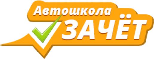 Автошкола «Зачет»