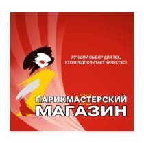 Парикмастерский