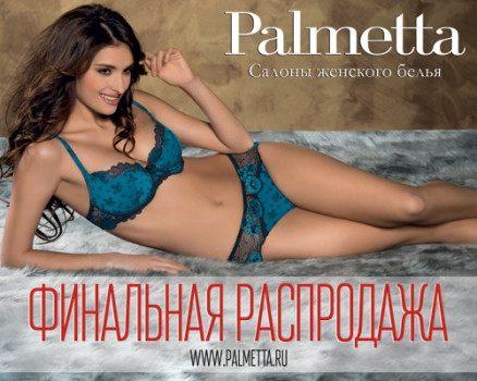 Финальная распродажа в салонах Palmetta