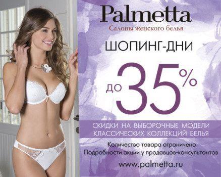«Шопинг-дни» в салоне женского белья Palmetta