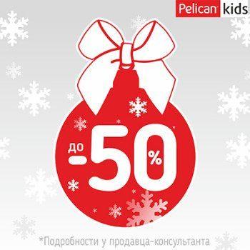 Sale 50% в Pelican!