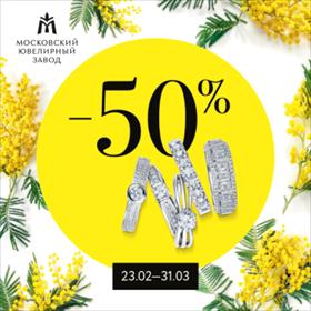 Акция «Бриллиантовая весна» во всех магазинах Московского ювелирного завода!