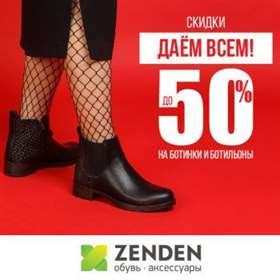 Акция «Скидки до 50% на весеннюю коллекцию» в магазине Zenden