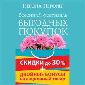 Весенний фестиваль выгодных покупок вПерина Перони!