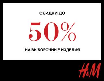Скидки до50% вмагазине H&M
