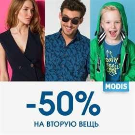 «-50% навторую вещь» вмагазине Модис