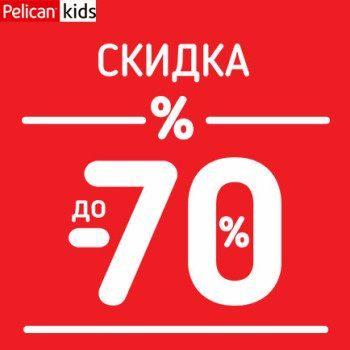Лето ближе— цены ниже! Межсезонная распродажа вPelican! Скидки до70%!