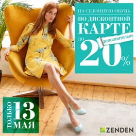 «Дополнительная скидка покарте лояльности −20%» вмагазине Zenden