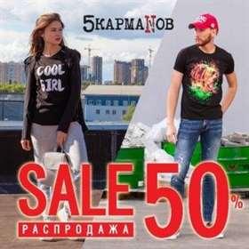 Сезонная распродажа в«5Карманов»!
