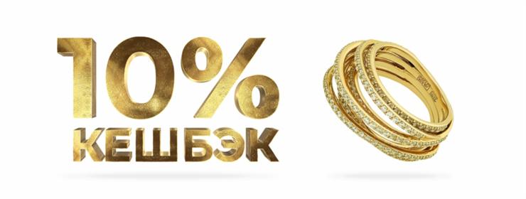 Кэшбэк 10% с каждой покупки