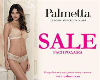 Распродажа всалоне женского белья Palmetta!