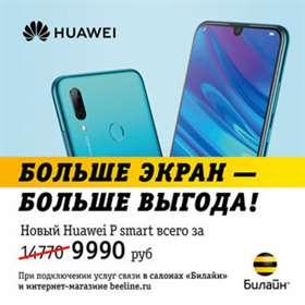 Новый Huawei P smart за 9 990 рублей при подключении услуг связи