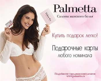 СPalmetta купить подарок легко!