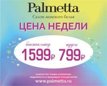 «Цена недели!» вPalmetta