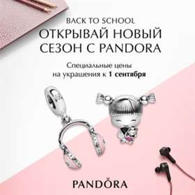 PANDORA BACK TO SCHOOL SPECIAL OFFER!