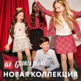 Новогодняя коллекция Gloria Jeans!