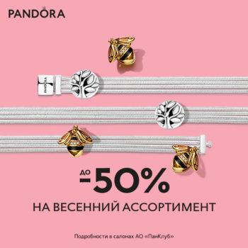 Spring with Pandora!