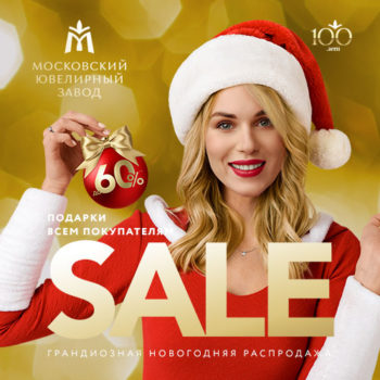 Super sale at Moscow jewelry factory!